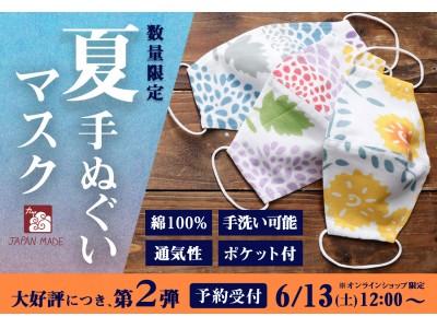 【倭物やカヤ】和柄マスク発売!夏てぬぐいマスクでお洒落を楽しもう。