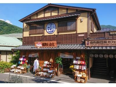 和雑貨【倭物やカヤ】大分県・由布院「湯の坪街道」にオープン!