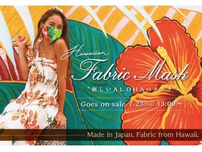 "【Kahiko】ハワイの魅力を存分に詰め込んだ ""Hawaiian Fabric Mask"" リリース"