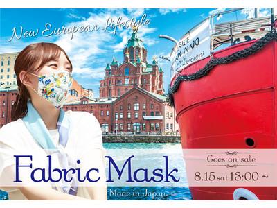 【欧州航路】新しい日常をファッショナブルに彩る『ファブリックマスク』が新登場!8月15日オンラインショップ限定発売。