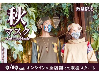【チャイハネ】秋マスク 新登場!9月19日発売スタート