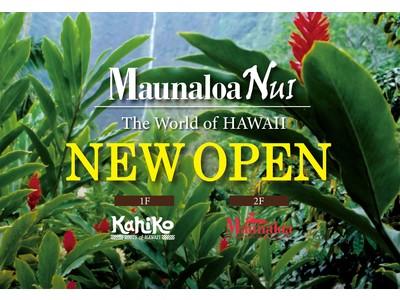 ハワイの香り漂うHulaショップ「マウナロア恵比寿」が【Maunaloa Nui】としてリニューアルOPEN!