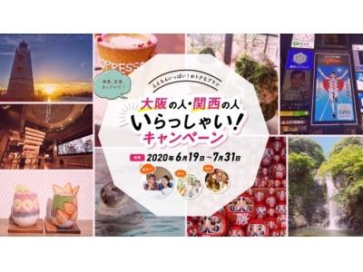 【ホテル関西】「大阪の人・関西の人いらっしゃい!」キャンペーン対象の宿泊プラン「提携飲食店で使えるチケット付!ポイント還元対象プラン 朝食付き」を販売