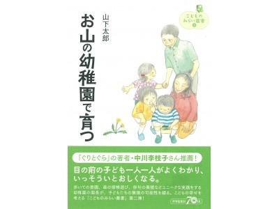 よい本です。ぜひ読んでください\u201d\u2015「ぐりとぐら」の著者・中川