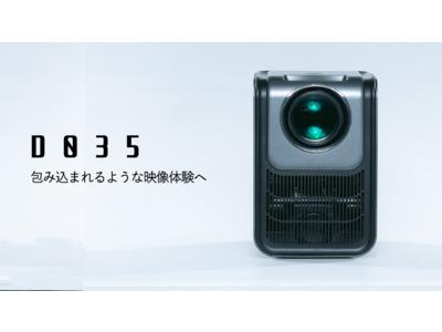 【包み込まれるような映像体験へ】Android搭載、家庭用スマートプロジェクターD035が12月クラウドファンディングで先行予約開始予定
