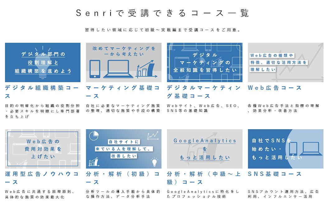 【サイトリニューアル】株式会社Senriが運営するデジタルシフト推進教育事業がフルリニューアル!