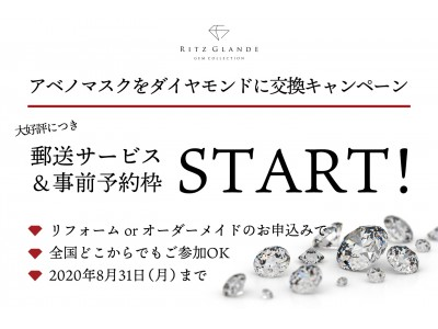 全国からご参加OK!「アベノマスクをダイヤモンドにキャンペーン」で郵送サービス&事前予約枠を受付開始