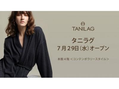 TANILAGが2020年7月29日(水)、伊勢丹 新宿店本館4階にショップ・オープン!