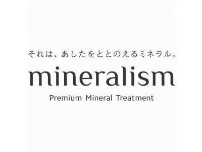 【ミネラル補給でカラダをととのえる】トータルミネラルブランド『mineralism』始動!