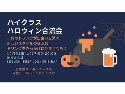 KOBUSHI BEER LOUNGE & BARが新しいタイプの交流会をリリース。10月31日(土)17:00~20:00でスペシャル版ハロウィンパーティーを開催