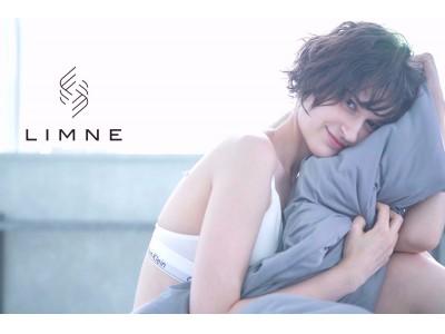 「LIMNE(リムネ)」が20代・30代日本人女性の熟睡にこだわり抜いた睡眠ブランドとして誕生