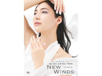 """2021年秋冬ネイルトレンド""""New Winds""""をNPO法人日本ネイリスト協会が発表"""