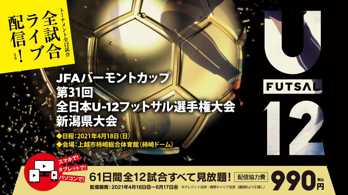 【緊急配信決定!!】「JFAバーモントカップ 第31回全日本U-12フットサル選手権大会 新潟県大会」