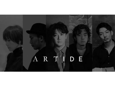 香川県の革製品ブランド『TIDE(タイド)』がメディア注目の気鋭芸術家5名と新たな表現に挑戦!アートと地場産業が融合したプロジェクト、ARTIDE(アータイド)始動