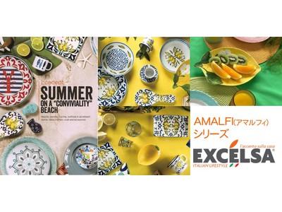 【新発売】イタリア発の食器ブランド『EXCELSA(エクスチェルサ)』AMALFI(アマルフィ)・FOLIAGE(フォリエージ)シリーズ発売開始!