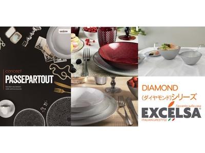 【新発売】イタリア発の食器ブランド『EXCELSA(エクスチェルサ)』DIAMOND(ダイヤモンド)・ARABESQUE(アラベスク)シリーズ発売開始!