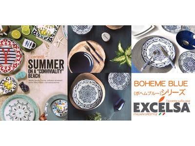 イタリア発の食器ブランド『EXCELSA(エクスチェルサ)』BOHEME BLUE (ボヘムブルー)・BOHEME NOIR (ボヘムノワール)シリーズ発売開始!