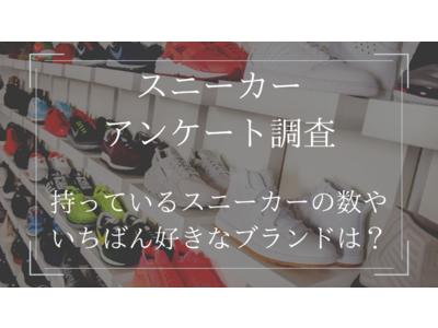 好きなスニーカーブランドランキング:女性1位New Balance、男性1位NIKE  アンケート調査(CUSTOM FASHION MAGAZINE調べ)