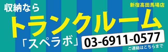 東京都心に展開中のレンタル収納スペース【スペラボ】 3月15日(月)に新宿高田馬場店OPENです!!