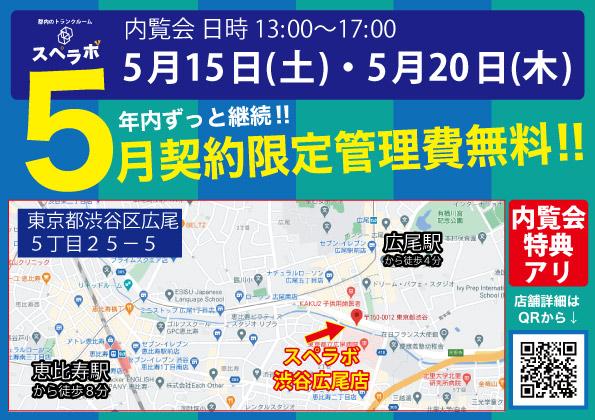 【渋谷広尾・池袋大塚・新橋虎ノ門】年内管理費無料キャンペーン実施決定!!