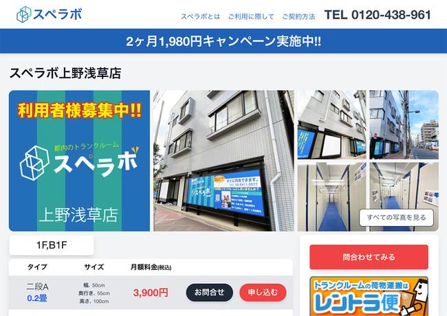 【杉並荻窪・上野浅草店】1980円キャンペーン実施決定!!