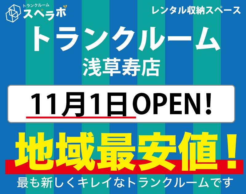 都内に続々出店中!! 台東区にスペラボ 浅草寿店11月1日(月)オープン!!