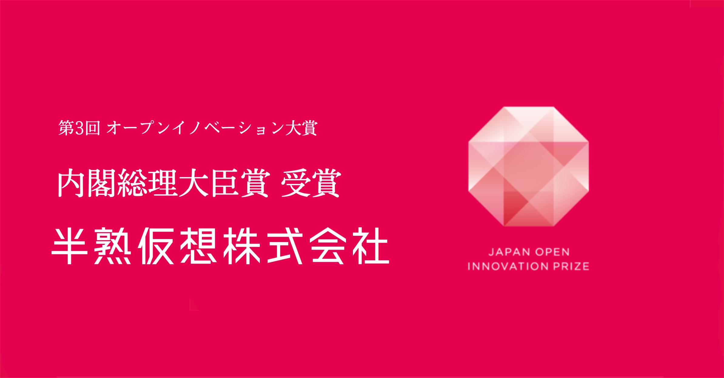 【内閣府主催 第3回 日本オープンイノベーション大賞】半熟仮想とZOZO研究所、共同研究チームが内閣総理大臣賞を受賞