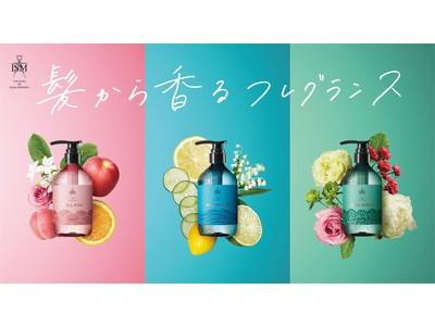 """[シャンプー選びはシンプルな時代に] もう迷わない…""""香りの好みだけ""""で選べるヘアケアシリーズ[ISMサロンクオリティーヘアケア] 9月18日発売!"""