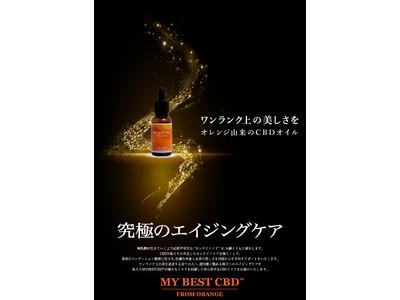 MYBESTCBD(TM) より、オレンジCBDを使用した「MYBESTCBD for DELICARE」をリリース