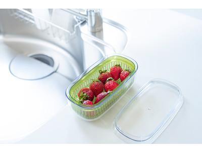 野菜を洗ってそのまま保存が可能「ベジマジ あらう」のコンパクト版「ベジマジ あらうスリム」新発売