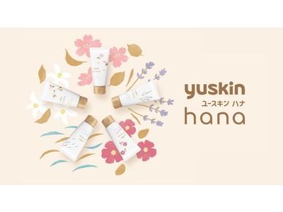 ユースキン ハナ ハンドクリーム パッケージデザイン変更のお知らせ