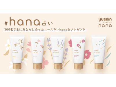 ~ あなたにぴったりな香りと、心うるおう言葉が届く ~「#hana占い Twitterフォロー&ツイートキャンペーン」