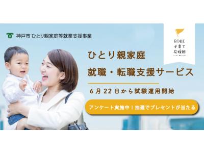 Compassが神戸市と、ひとり親家庭の就業に寄り添うオンラインサービスの試験運用を開始!