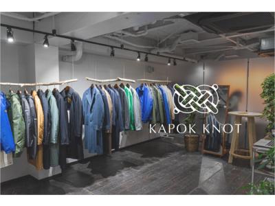 日本初!木に実るダウン「カポック」体験型ショールーム。木の実由来のファッションブランド【KAPOK KNOT】が期間限定のファームラボをオープン。