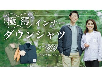 【売上1位獲得!】サステナブルなD2Cファッションブランド「KAPOK KNOT」が「3シーズン使えるたった3mmの極薄ダウンシャツ『エアースムースシャツ』」をMakuakeにて9月20日にリリース。
