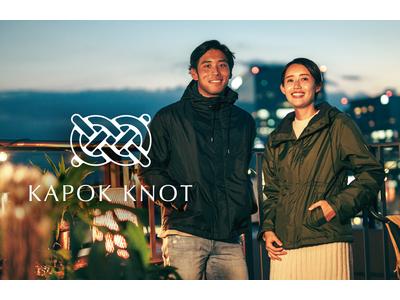 開始2日で700万円以上の応援購入!木の実由来のファッションブランド【KAPOK KNOT】が、「たった500gでダウンの暖かさ 空気をまとう『エアーライトジャケット』」をMakuakeにてリリース。