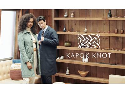購入前に試着できる!アメリカでも話題の木の実由来のD2Cファッションブランド【KAPOK KNOT】が2週間の試着体験「Try KAPOK ON」をスタート。
