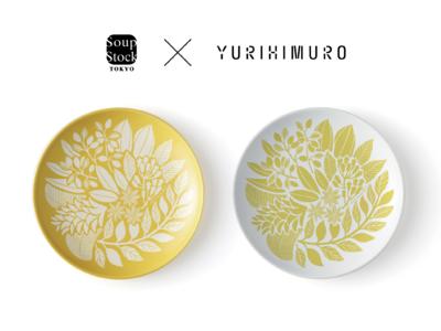 テキスタイルデザイナー氷室友里デザインのオリジナルカレー皿が登場。7/15(木)21時からオンラインショップで予約販売開始。