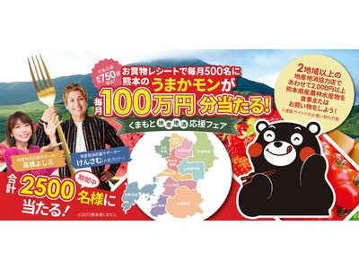 毎月100万円分の熊本県産品が毎月500名様に当たる超豪華キャンペーン『くまもと地産地消応援フェア』を開催中!