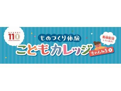 ものづくり体験 こどもカレッジちゃんねる 7月30日Youtube配信スタート!!