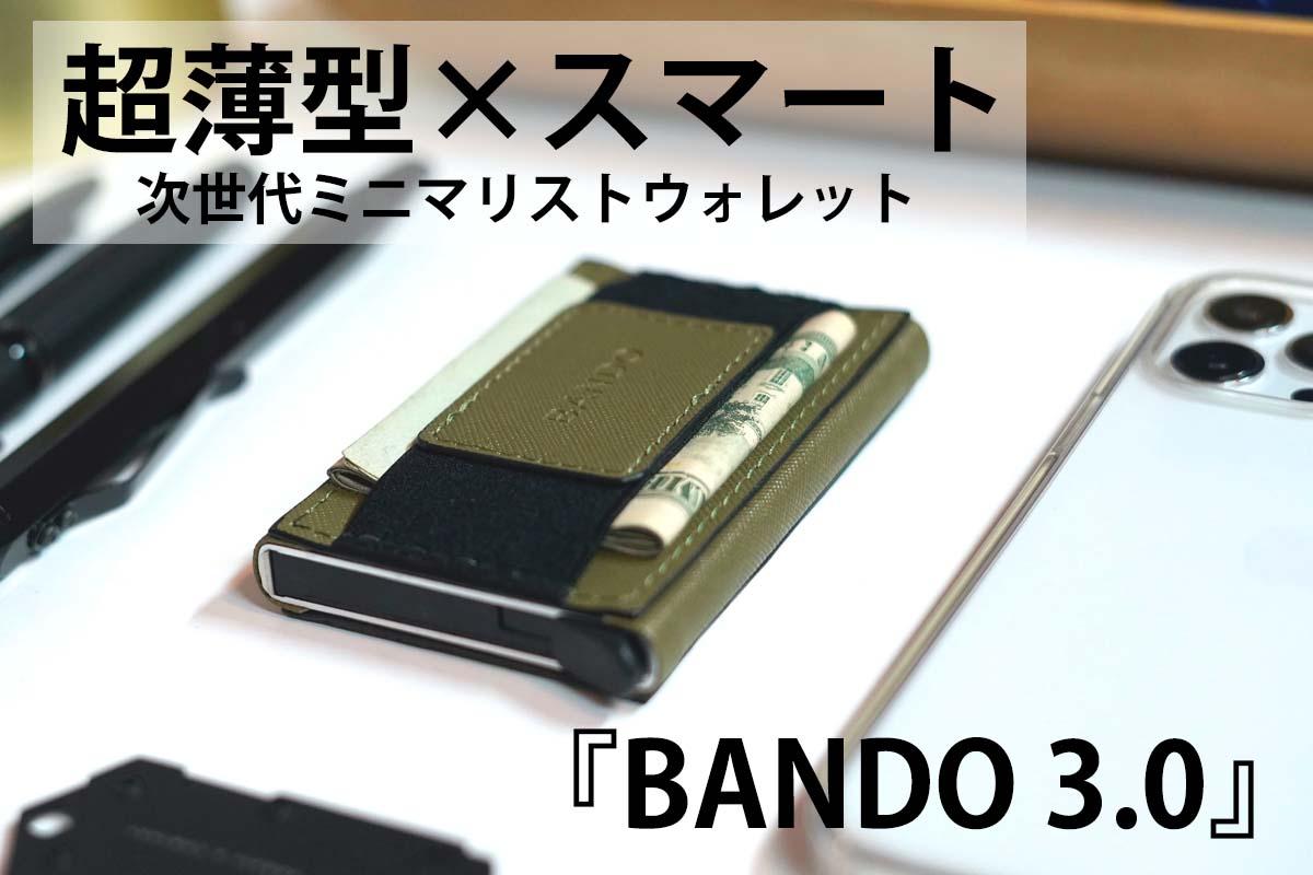 日本初上陸!超薄型×次世代ミニマリストウォレット、世界95ヵ国で500,000個以上を売り上げているブランド、Dash Walletsの大人気シリーズ第3弾プロジェクト『BANDO 3.0』