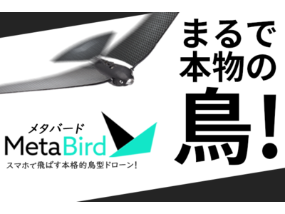 コロナ渦での「おひとりさま遊び」にオススメ!自由に飛び回る鳥を操り、ストレスを吹き飛ばす!リアル鳥型ドローン『MetaBird』国内クラウドファンディングで8/5(木)先行発売開始!