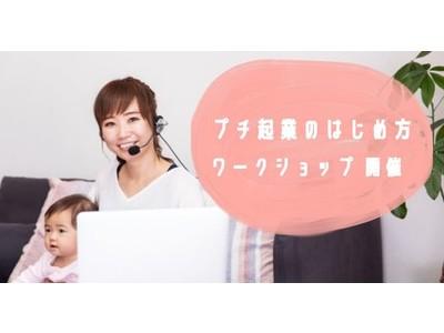 【10/18, 10/30】 グラミン日本、プチ起業のはじめ方ワークショップ開催