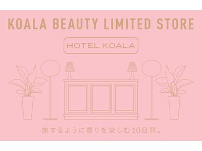 ビューティーオンラインショップ「KOALA BEAUTY(コアラビューティー)」が伊勢丹新宿店にリミテッドストア「HOTEL KOALA」をオープン