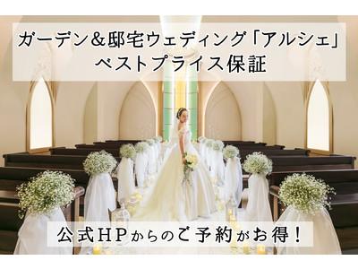 結婚式場3会場で『ベストプライス保証』をリリース