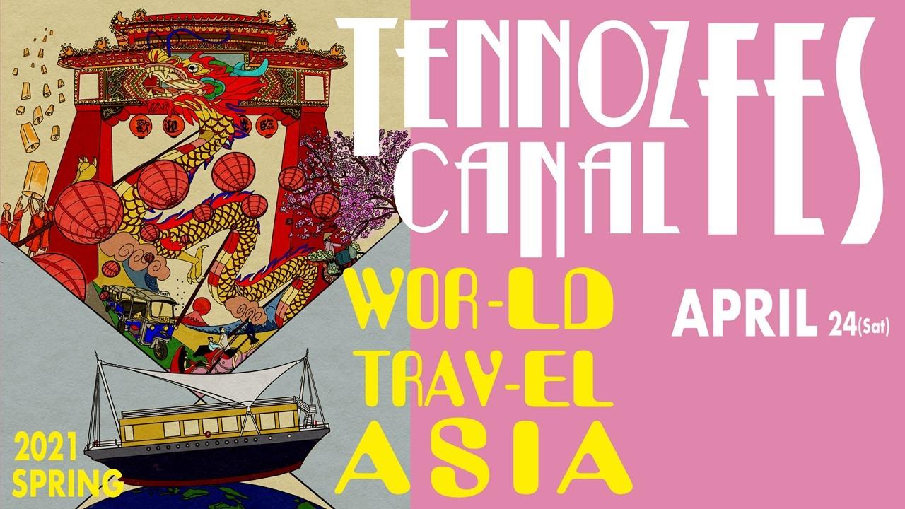 天王洲運河の水辺空間とアジアンミュージックが織りなす癒しのひととき「天王洲キャナルフェス2021春~WORLD TRAVEL-ASIA~」開催のお知らせ