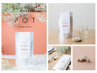 BICホールディングスは、みどり麹を用いた『KOSO POT-TUNING SUPPLI-(酵素ポット-チューニングサプリ-)』を開発し、発売いたします。