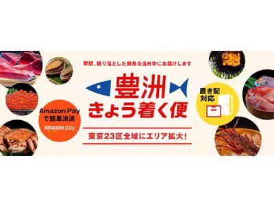 「豊洲きょう着く便」本格始動!豊洲市場に入荷した食材をその日の17時までに届けるサービス【東京23区限定】