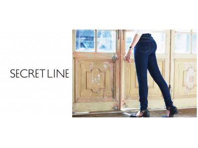 穿くだけで太もも・ヒップ-3cm!?サポートインナー付きジーンズ『SECRET LINE』がライトオンより9月9日(月)より発売開始