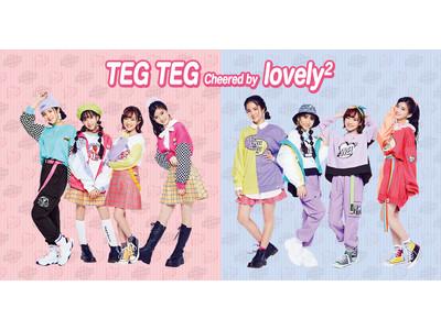 TEG TEG cheered by lovely² 初のコラボレーション!ライトオン限定キッズウェア、1月7日(木)より、オンラインショップで先行予約開始